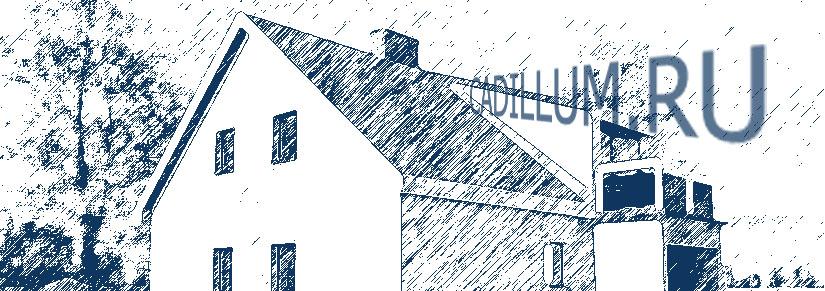 По какому проекту лучше строить дом?